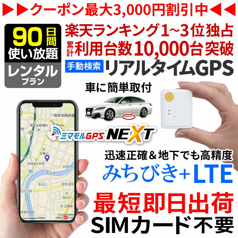 【90日間レンタル使い放題】【公式】GPS 追跡 小型 ミマモルGPSネクスト みちびき対応 gps発信機 GPS子供 GPS浮気 GPSリアルタイム 浮気調査 超小型GPS GPSレンタル GPS見守り GPS自動車 リアルタイム追跡 自動追跡