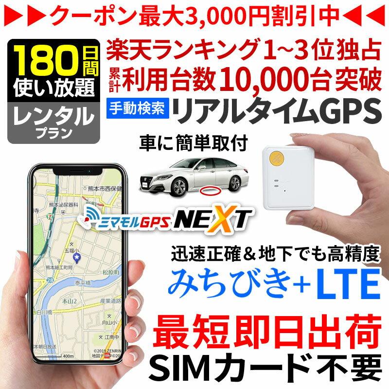 【180日間レンタル使い放題】【公式】GPS 追跡 小型 ミマモルGPSネクスト みちびき対応 gps 発信機 GPS子供 GPS浮気 GPSリアルタイム GPS浮気調査 超小型GPS GPSレンタル GPS見守り GPS自動車