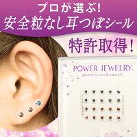 耳つぼジュエリーRG&LC20個