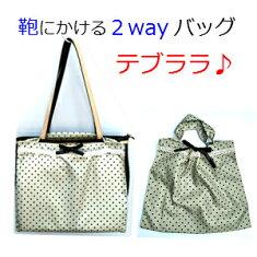 鞄にかけるバッグ【テブララ♪】