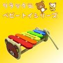 リラックマの木製玩具リラックマ 木製ベビートイシリーズ シロフォン(木琴)