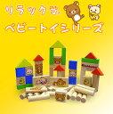 リラックマの木製玩具リラックマ 木製ベビートイシリーズ つみき(積み木)