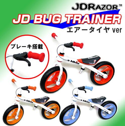 トレーニングバイク バランスバイク エアータイヤ&ブレーキ付 JD BUG TRAINER TC-09...