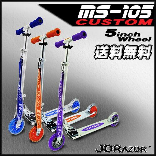 キックボード キックスケーター JDRAZOR MS-105 大径5インチホイール キックボード 子供用 キッズ...