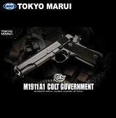 東京マルイ ガスガン ガスブローバック M1911 A1 コルトガバメント M1911A1 COLTGOVERNMENT 対象年齢18歳以上