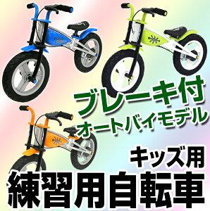 【送料無料】 トレーニングバイク バランスバイク 送料無料 エアータイヤ&ブレーキ付 JDBUG TRAINER TC-04 ランニングバイク 自転車の平衡感覚を遊びながら学ぶ 子供用 キッズ用