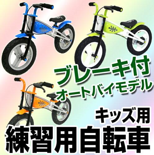 トレーニングバイク バランスバイク 送料無料 エアータイヤ&ブレーキ付 JDBUG TRAIN...