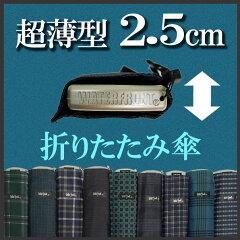 折りたたみ傘 小型 軽量 ポケットフラット 55 メンズ チェック柄 ポケフラ