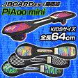 JボードEX ジェイボードEX PIAOO mini ピアオーミニ JDRAZOR RT-169M 小回りが利く軽量 スケートボード スケボー ジェイボード 子供用 Jボード キッズ用 大人用 送料無料