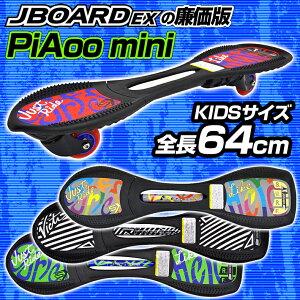 ピアオーミニ スケート スケボー