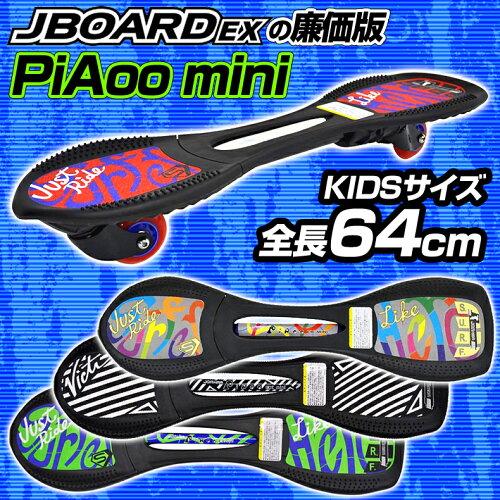 JボードEX ジェイボードEX PIAOO mini ピアオーミニ JDRAZOR RT-169M 小回りが利く軽量 スケートボ...