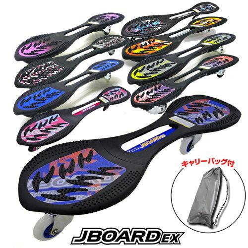 ジェイボード JボードEX EX RT-169 JDRAZOR Jボード ジェイボード 子供用 EX スケ...