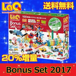 ラキューボーナスセット2017数量限定LaQ20%パーツ増量ギフトセット知育玩具知育ブロック送料無料