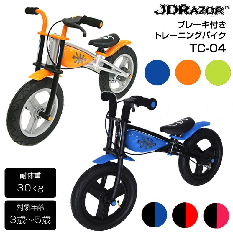 トレーニングバイク バランスバイク エアータイヤ&ブレーキ付 JDBUG TRAINER TC-04 ランニングバイク 自転車の平衡感覚を遊びながら学ぶ 子供用 キッズ用 JDRAZOR 送料無料画像