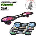 JボードEX ジェイボードEX PIAOO mini ピアオーミニ JDRAZOR RT-169M 小回りが利く軽量 スケートボード ス...