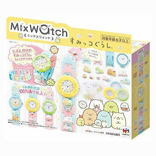 おもちゃ, メイキングトイ Mix Watch