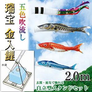 【送料無料】特選鯉のぼりフルセット五色吹流し瑞宝金入鯉2.0mベランダセットホームサイズ地域限定商品五月人形こいのぼり