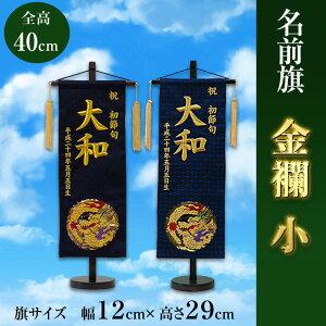 【送料無料】五月節句金襴名前旗小刺繍名入れ飾り台セット五月飾り