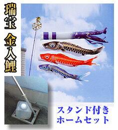 【送料無料】特選鯉のぼりフルセット瑞宝金入鯉2.0mベランダセットホームサイズ地域限定商品五月人形こいのぼり