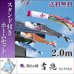 特選鯉のぼり慶祝の鯉吉兆スタンド付きフルセット2.0mベランダセットホームサイズ徳永鯉五月人形