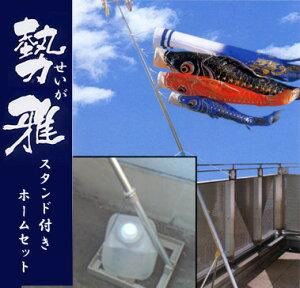 特選鯉のぼり勢雅(せいが)スタンド付きフルセット1.5mベランダセットホームサイズ青空夢工房地域限定商品五月人形
