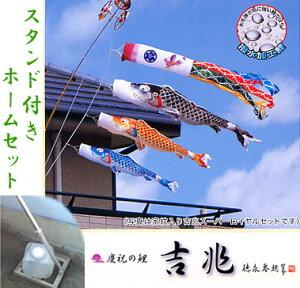 特選鯉のぼり慶祝の鯉吉兆スタンド付きフルセット1.5mベランダセットホームサイズ徳永鯉五月人形