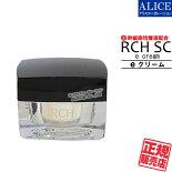 【送料無料】ヒト幹細胞コスメ!RCHSCe-クリーム(15g)[エンチーム]{ヒト脂肪細胞順化培養エキスヒト幹細胞幹細胞化粧品ひと人pureイークリームeクリームクリームe-cream}rsp