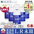 【販売元直販】【送料無料】ブルートミミルンLR-IIIEX (90粒入ボトル) 6本セット (約135日分) [ LR末ミミズ食品 ブルートミミルンLR-3EX LR3 LRIII LR末III LR末3 LR末〓 LR〓 ミミズ酵素 輝龍 健康サプリ 動物性エキス その他 ミミズサプリ ] rsp