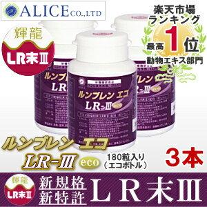 【販売元直販】【送料無料】 ルンブレン エコ LR-III (180粒)×3個(90日分)[ LR末ミミズ食品 ルンブレンECO ECO LR-3 LR3 LR末3 LR末III LR3 LRIII LR末III LR末3 LR末〓 LR〓 輝龍 ルンブレンエコ レッドウォーム ] rsp