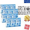 【販売元直販】機能性表示食品 UC-II PRO (プロ) 60粒 ×12箱 { UC−2 UC2 UC・2 UC・II UC-2 UC−〓 UC〓 MC2 MC-II EX MC2EX } 非変性2..