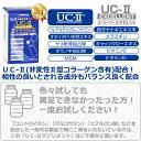 【販売元直販】 非変性活性2型コラーゲン 『 UC-IIエクセレント(60粒) 』 { UC−2 UC2 UC・2 UC・II UC-2 UC−〓 UC〓 MC2 MCー2 MC-II MC-2EX MC2EX MC・2EX } 非変性2型コラーゲン 非変性活性II型コラーゲン 非変性II型コラーゲン サプリ MC-2EX改良版 【送料無料】 3