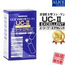 【販売元直販】 非変性活性2型コラーゲン 『 UC-IIエクセレント(60粒) 』 { UC−2 UC2 UC・2 UC・II UC-2 UC−〓 UC〓 MC2 MCー2 MC-II MC-2EX MC2EX MC・2EX } 非変性2型コラーゲン 非変性活性II型コラーゲン 非変性II型コラーゲン サプリ MC-2EX改良版 【送料無料】 1