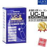 【販売元直販】非変性活性2型コラーゲン『UC-IIエクセレント(60粒)』{UC−2UC2UC・2UC・IIUC-2UC−〓UC〓MC2MCー2MC-IIMC-2EXMC2EXMC・2EX}非変性2型コラーゲン非変性活性II型コラーゲン非変性II型コラーゲンサプリMC-2EX改良版【送料無料】