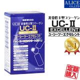【定期購入】UC-IIエクセレント(60球) { UC−2 UC2 UC・2 UC・II UC-2 UC−〓 UC〓 MC2 MCー2 MC-II MC-2EX MC・2EX } 非変性2型コラーゲン 非変性活性II型コラーゲン 非変性II型コラーゲン サプリ MC-2EX改良版 【送料無料】 ※お得意様割引・各種クーポン適用外