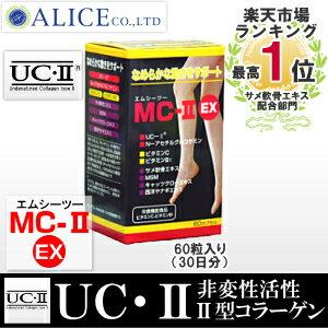 非変性活性2型コラーゲン!『MC-II EX(60カプセル)』(MC-2・UC−2・MC2・UC2・UC・...