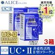 【送料無料】非変性活性2型コラーゲン!『UC-IIエクセレント(60カプセル)3箱セット』 { UC−2 UC2 UC・2 UC・II UC−〓 UC〓 MC2 MCー2 MC-II MC-2EX MC2EX MC・2EX } 非変性活性II型コラーゲン・非変性2型コラーゲン!MC-2EXがグレードアップ! rsp