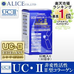 非変性活性2型コラーゲン!『UC-IIエクセレント(60カプセル)』{ UC−2 UC2 UC・2 UC...