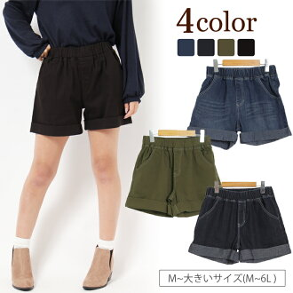 Large size ladies shorts ■ rollup standard denim ■ SHORT PANTS denim Chopin jeans ladies ladies ladies large size W76 W80 W84 W88 W92 [] * [] *** []