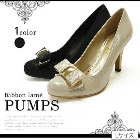 【取】レディース 靴 ドレス■リボン付 ラメ パンプス どんなスタイルにもマッチするシンプルなアイテム■靴 くつ シューズ パンプス L 11号[[3399573]]【レディース 大きなサイズ レデイース/レディス】