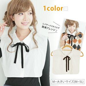 大きいサイズ レディース ブラウス シャツ つけ衿 レイヤードスタイル 重ね着 付け襟 付け衿 衿...