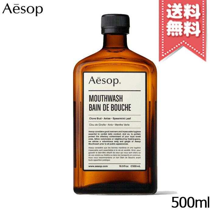 【宅配便送料無料】Aesop イソップ マウスウォッシュ18 500ml