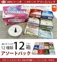 お香 コーン 世界で愛されるHEM社の香り 12種類の大人気の香りをアソートしました、セット価格でお買い...