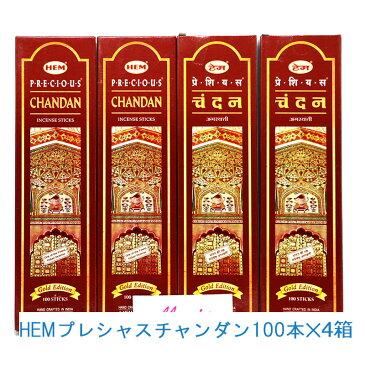 【メール便送料無料】HEMプレシャスチャンダン 100本入りエコノミー4箱セットまとめ買いでお買い得