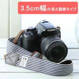 カメラストラップ 一眼レフ かわいい おしゃれ mi-na ミーナ / アメリカンヒッコリー/3.5cm幅 長さ調節タイプ