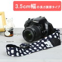 カメラストラップ mi-na ミーナ / ハッピーエレファントネイビー/3.5cm幅 長さ調節タイプ