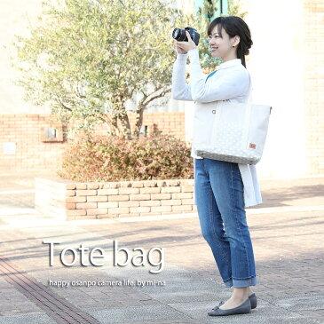 カメラバッグ 一眼レフ カメラ女子 camera bag MI-NA ミーナ おしゃれ ショルダー 付きカメラトートバッグ/ ナチュラルベージュポルカドット