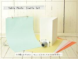 テーブルフォトシンプル背景紙スタンドと背景紙・レフ板の3点セット【楽ギフ_包装】