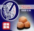 【送料無料】【数量限定】塩零梅200gはなまるマーケットで紹介された!