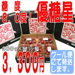 優等生なミニトマト 優糖星(ゆうとうせい) 300g×5パック入り フルーツ感覚!