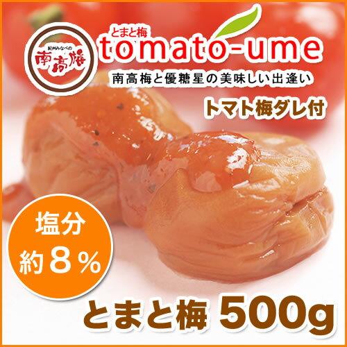 送料無料!tomato-ume(とまと梅・トマト梅)500g塩分約8%【紀州みなべの南高梅】【_のし】【】【ミニトマト】【優糖星】
